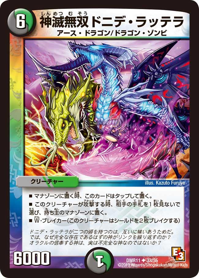 Donide Rattera, Matchless Divine Destruction
