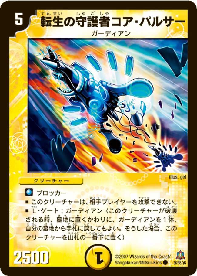 Core Pulsar, Guardian of Reincarnation