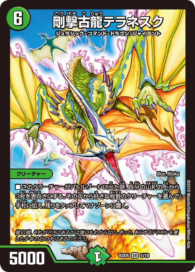 Teranesk, Hard Battling Ancient Dragon