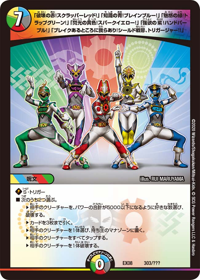「Destructive Red! Scrapper Red!」「Knowledgeable Blue! Brain Blue!」「Enchanting Green! Trap Green!」「Flashy Yellow! Spark Yellow!」「Greedy Purple! Hand Purple!」「We are where the break is! Shield Sentai, Triggerger!!」