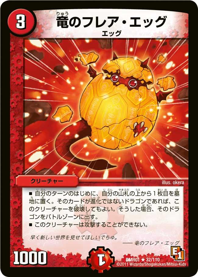 Dragon Flare Egg