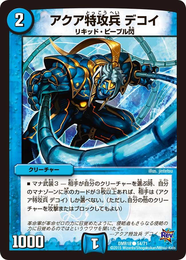 Decoy, Aqua Suicider