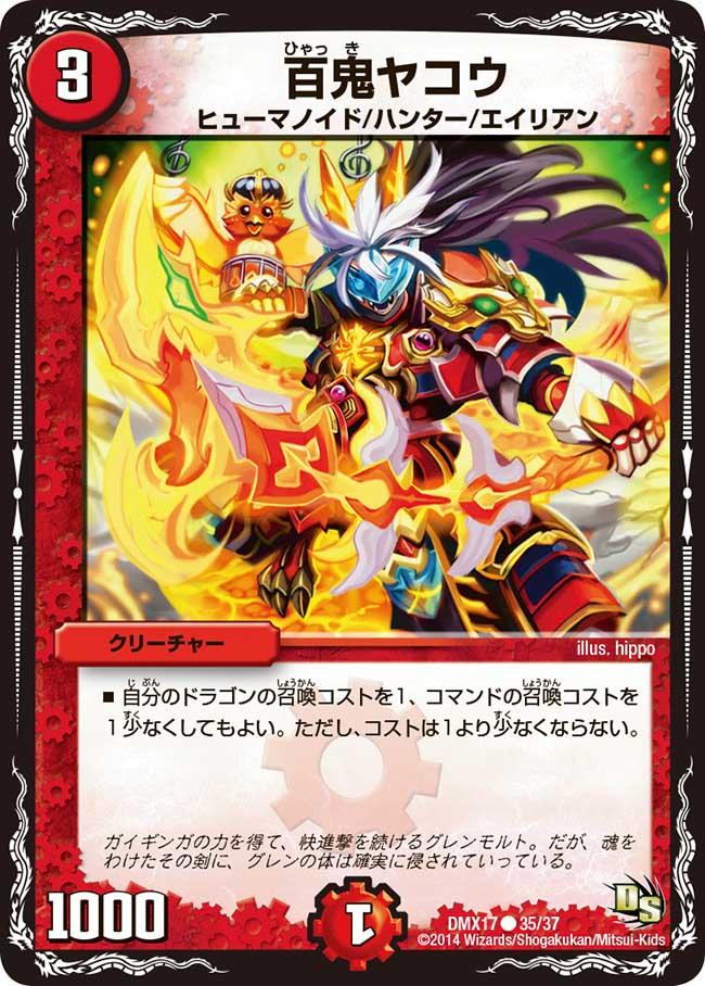 Yakou, Nocturnal Demon