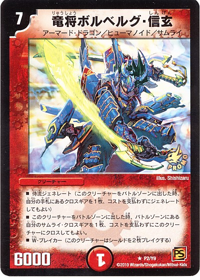Bolberg Shingen, Dragon General