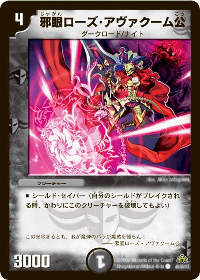 Rose Avacoom, Prince of the Demonic Eye