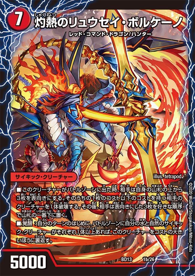 Ryusei Volcano the Burning