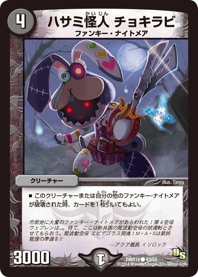 Chokirabi, Scissors Phantom