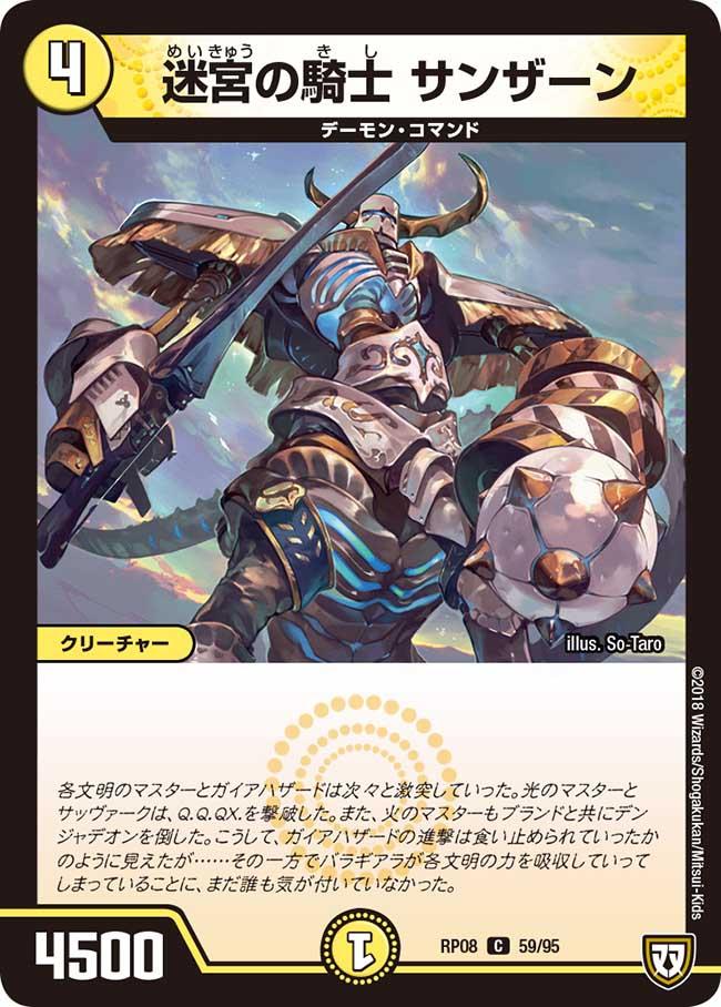 Sunzan, Labyrinth Knight