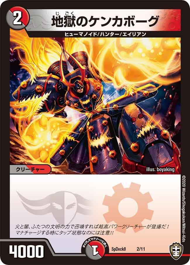 Vorg, Brawler of Hell