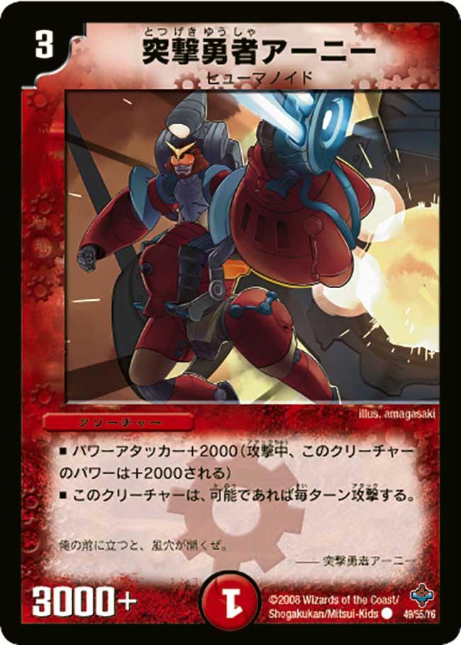 Ahni, Assault Hero