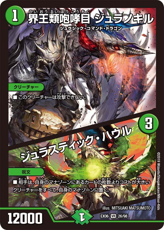Juranokill, Roaring World King / Jurassic Howl
