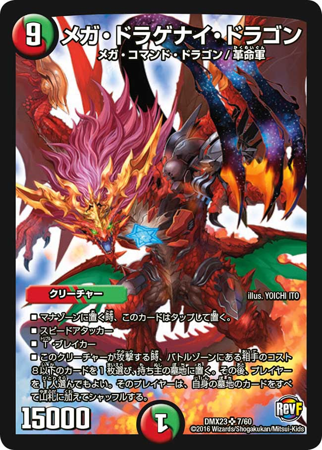 Mega Dragnai Dragon