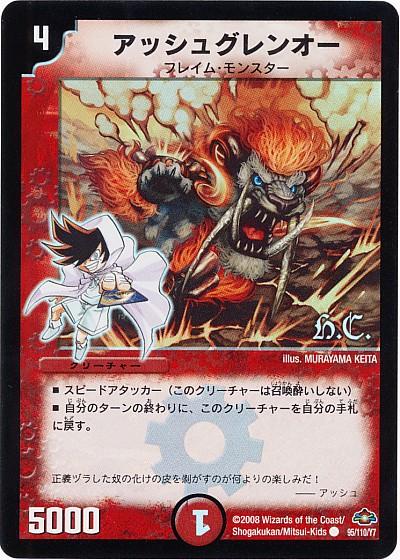 Crimson Ash Lord