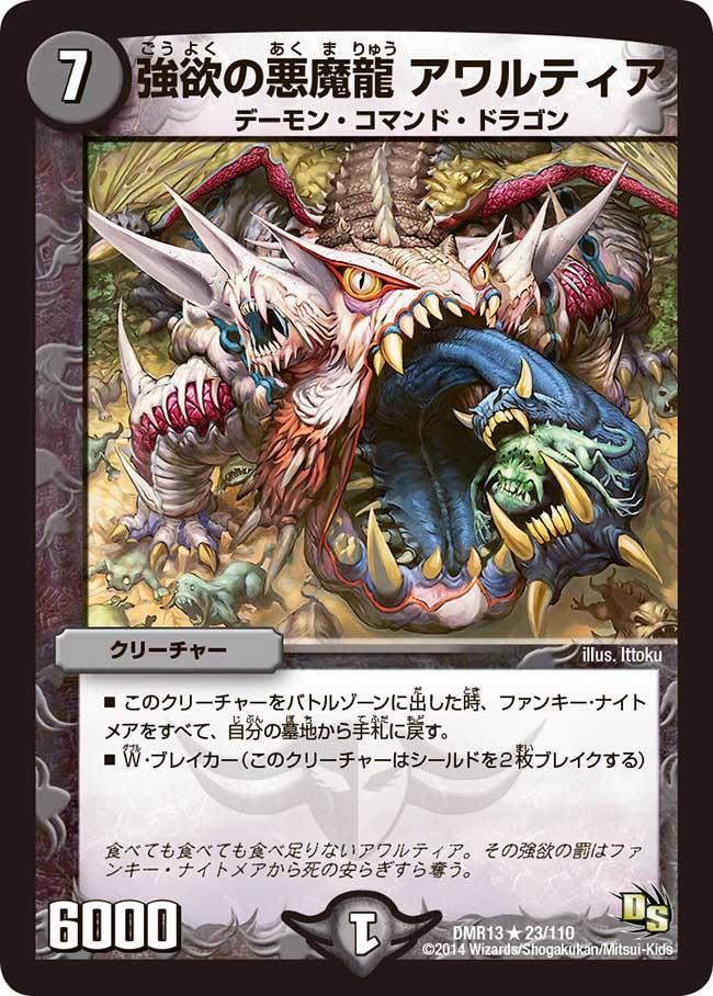 Awaltia, Greed Demon Dragon