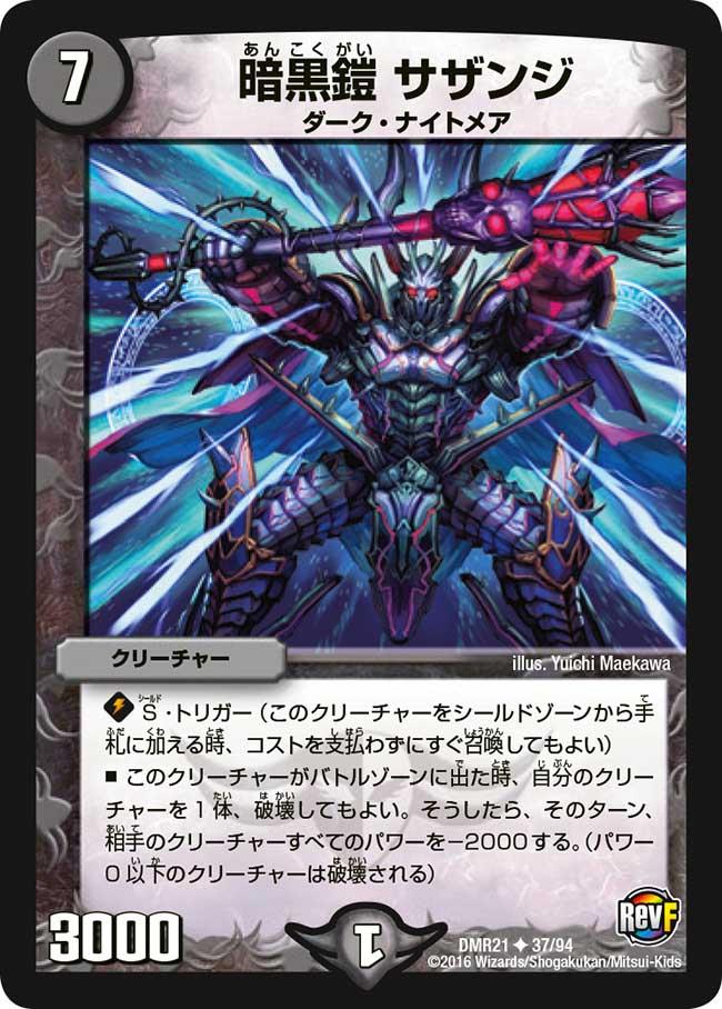 Sazandi, Dark Armor