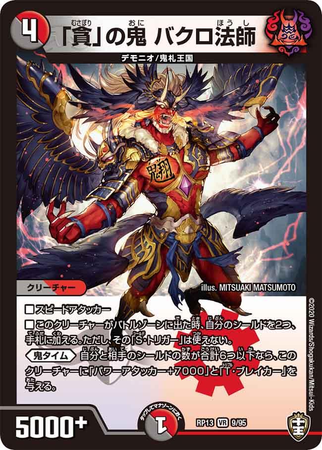 """Bakurohoshi, Oni of """"Musabori"""""""