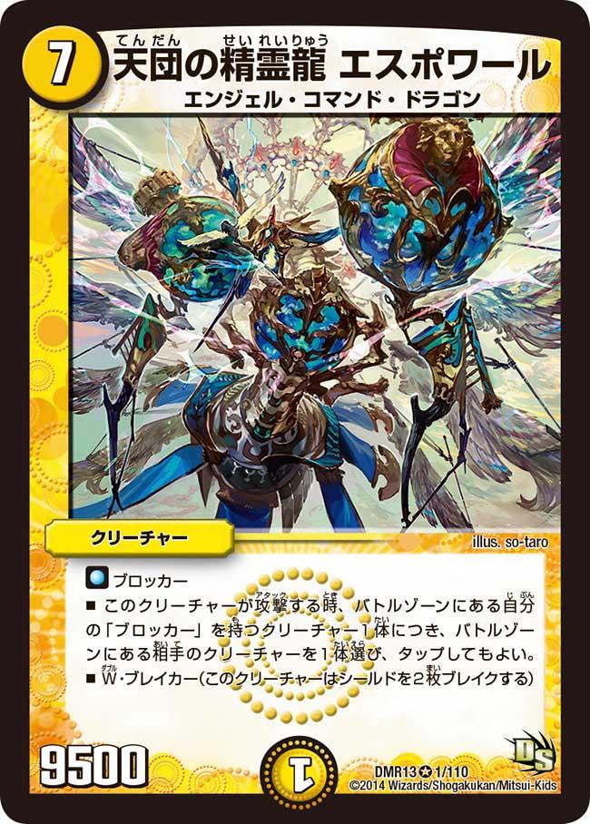 Espoir, Heaven's Dragon Elemental
