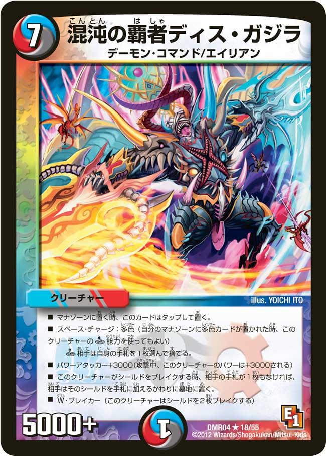 Deis Gajira, Champion of Chaos