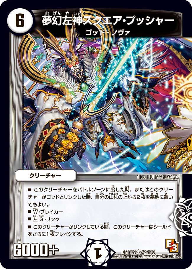 Square Pusher, Fantasy Left God
