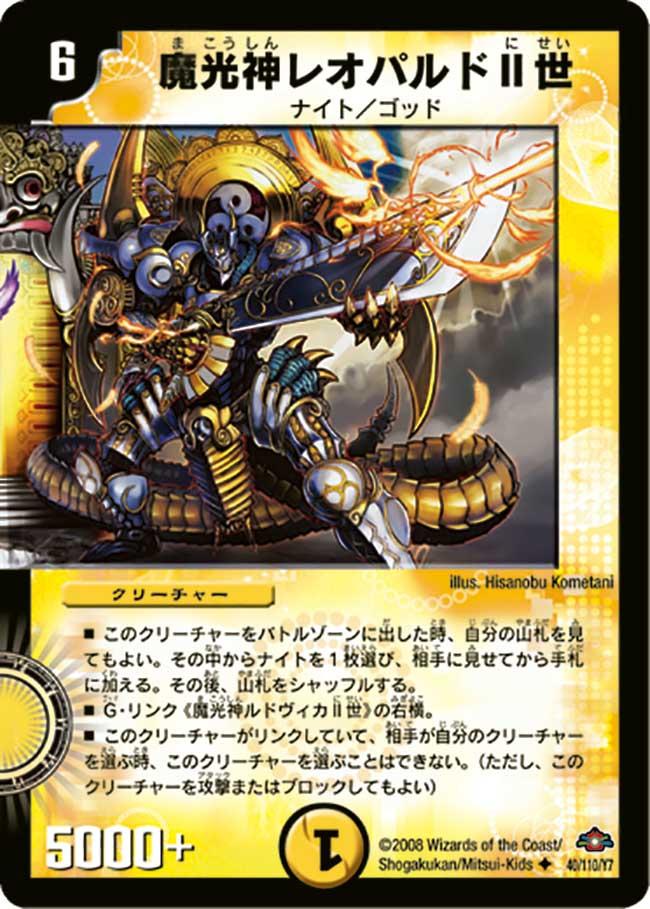 Leopold the 2nd, God of Mystic Light