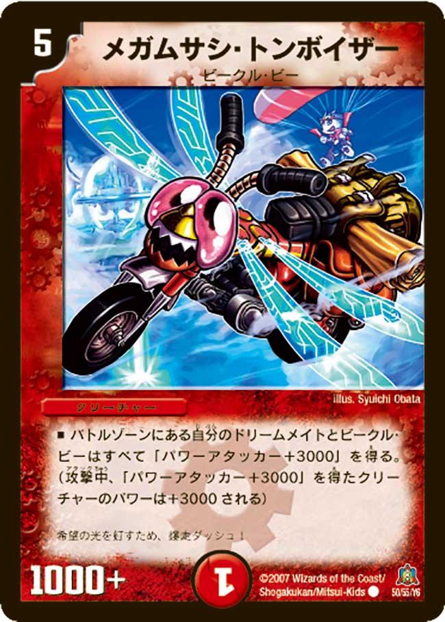 Megamusashi Dragonflyer