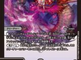 "Jyadokumaru, Oni of ""Orochi"""