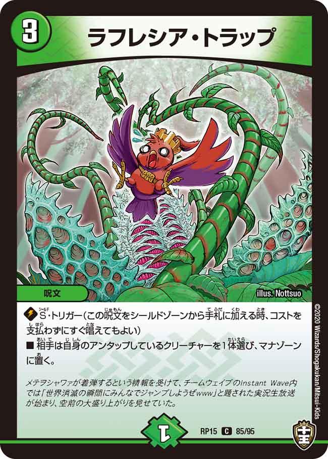 Rafflesia Trap