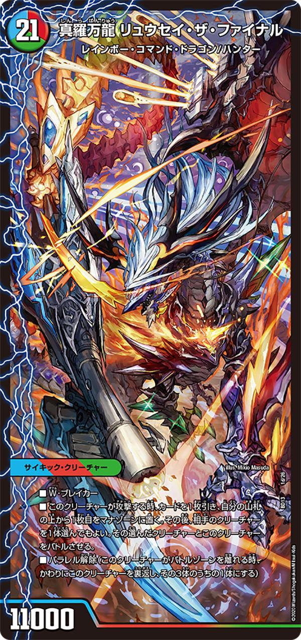 Ryusei the Final, True Dragon of All Creation