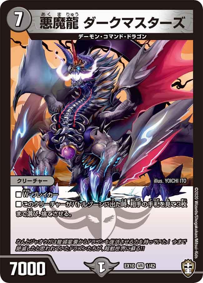 Dark Masters, Demon Dragon