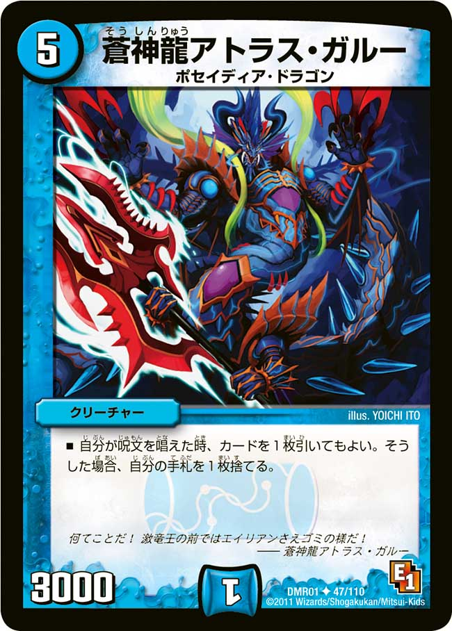Atlas Garou, Blue Divine Dragon