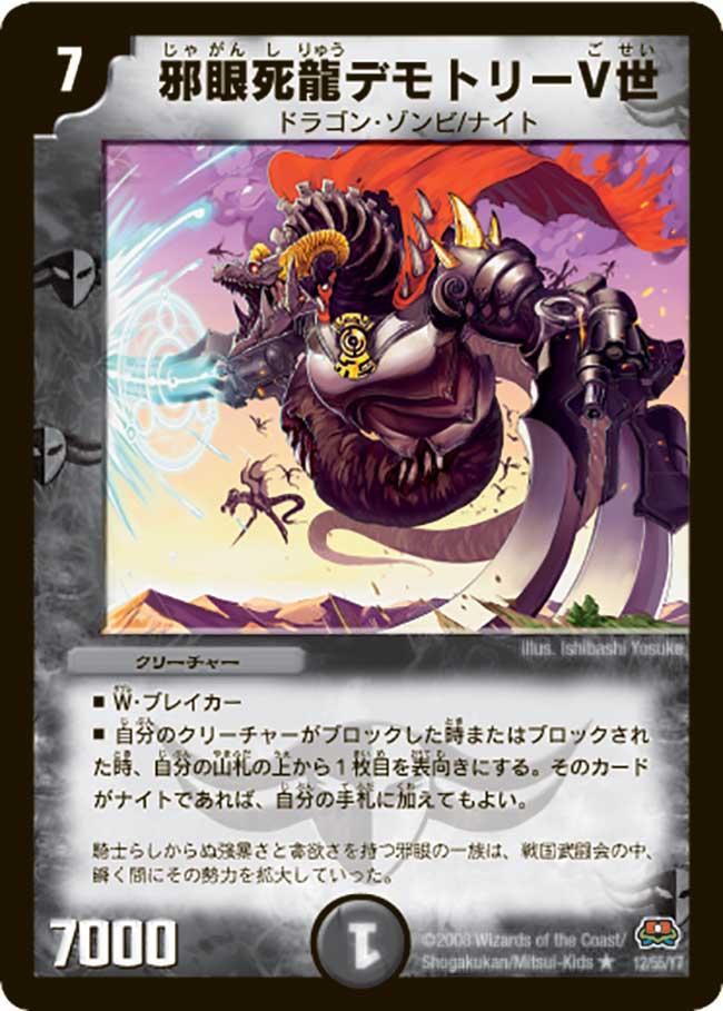 Demotory the 5th, Demonic Eyed Death Dragon