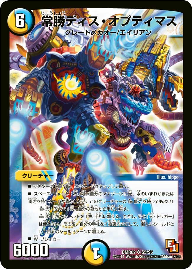 Deis Optimus, the Invincible