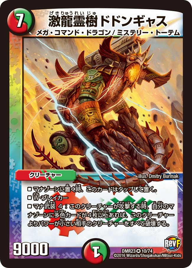 Dondongyas, Raging Dragon Spirit Tree