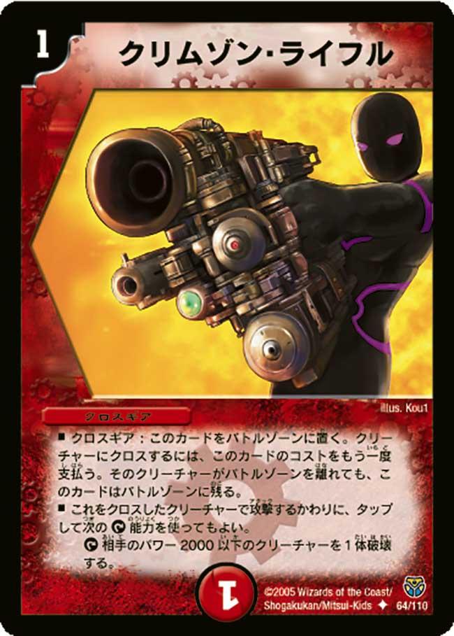 Crimson Rifle