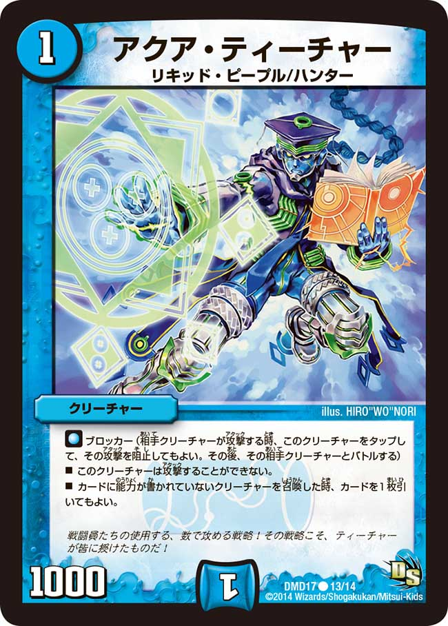 Aqua Teacher