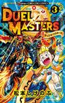Duel Masters Volume 3