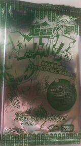Super Best! Duema Fest Pack Vol.2.jpg