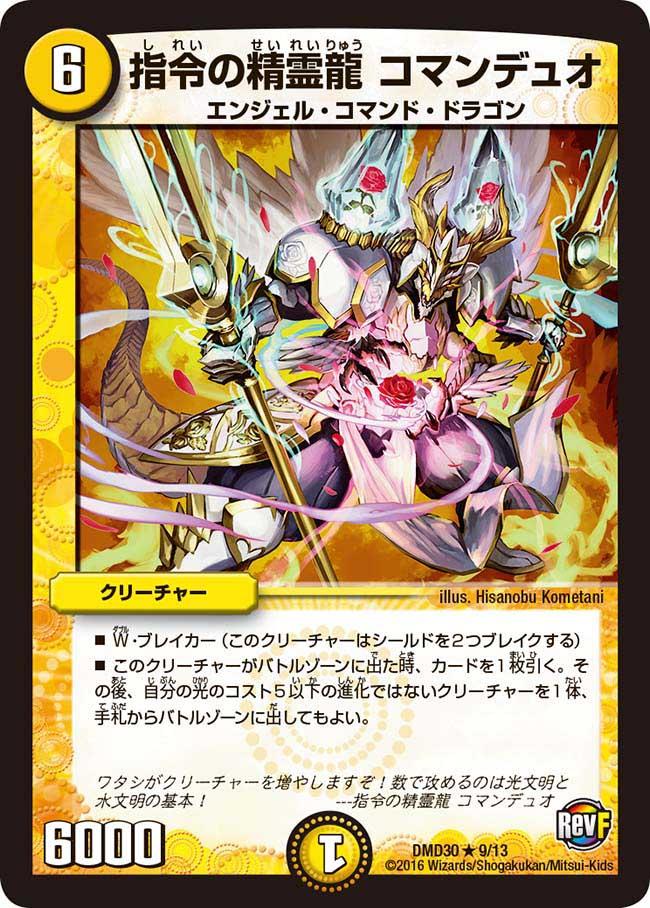 Commanduo, Order Dragon Elemental