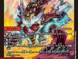 Bolshack Balga, Dragon Knight Wind Dragon