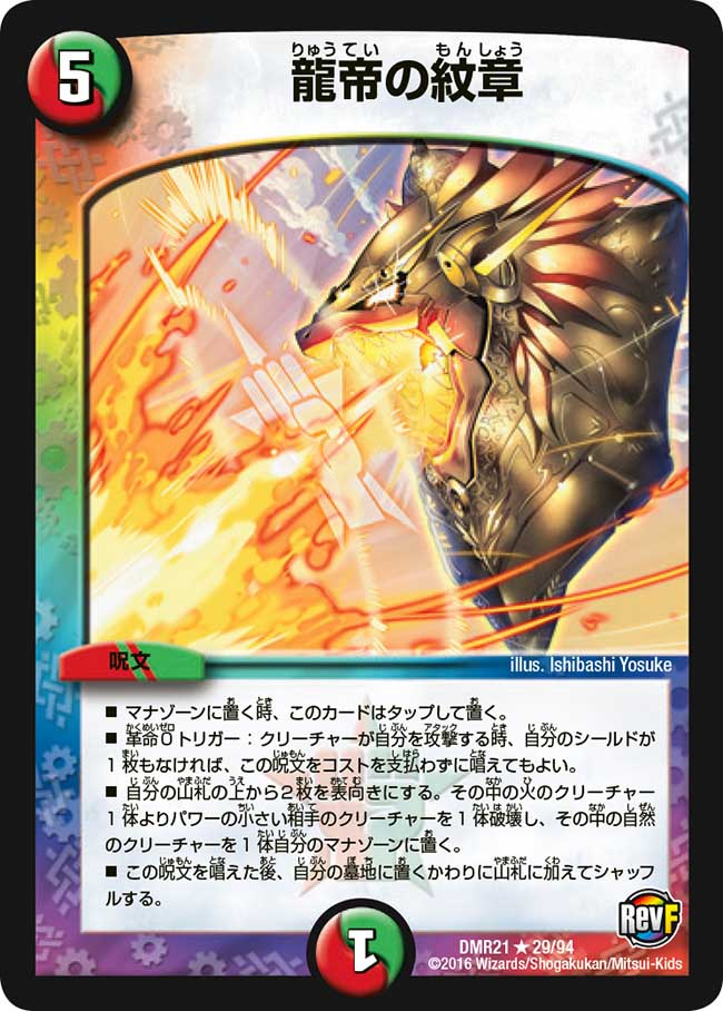 Dragon Emperor's Emblem