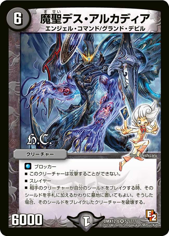 Death Arcadia, Devil Saint
