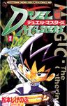Duel Masters Manga - Volume 2