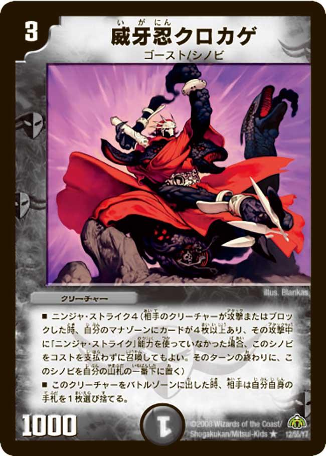 Black Shadow, Darkfang Ninja