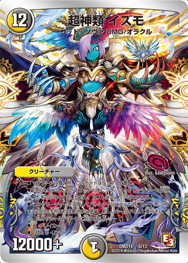 Izumo, Super Godkind