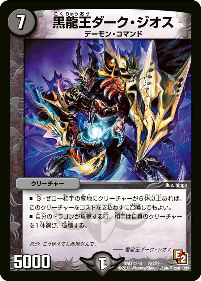 Dark Jios, Lord of Dark Dragons