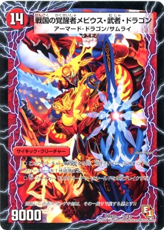 "Mobius ""Musha"" Dragon, the Awakened Army"