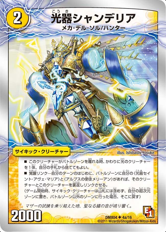 Chandelier, Light Weapon