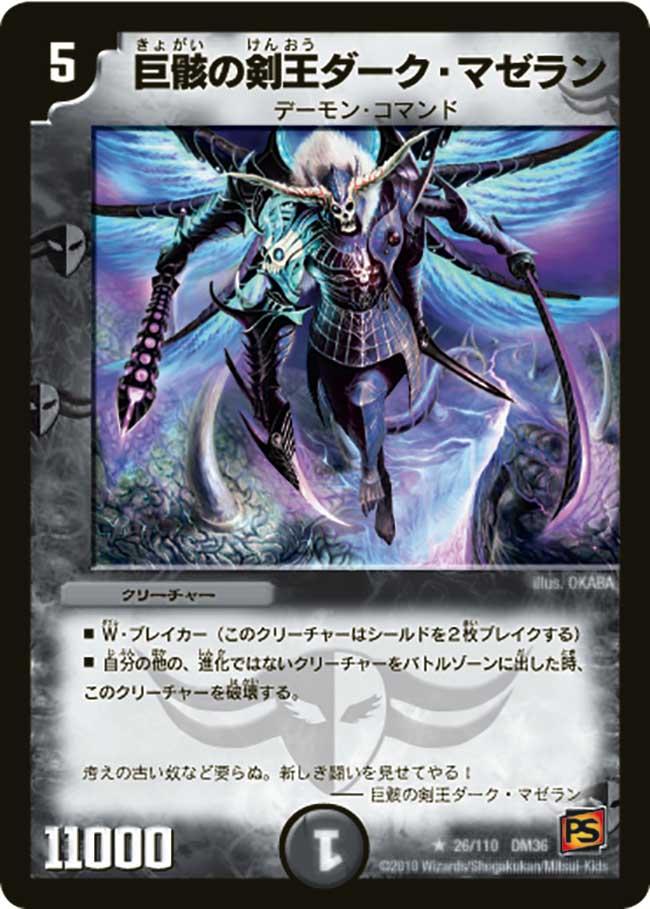 Dark Mazelan, Skeletal Sword King