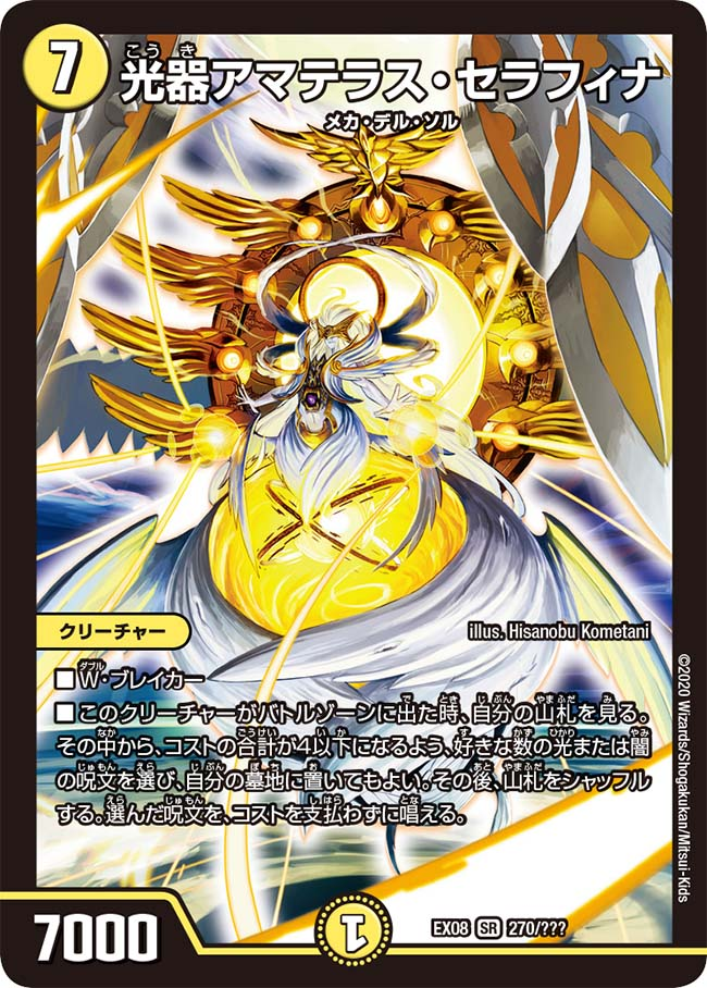 Amaterasu Seraphina, Light Weapon