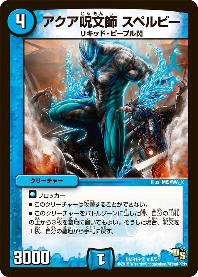Spellbe, Aqua Spellcaster
